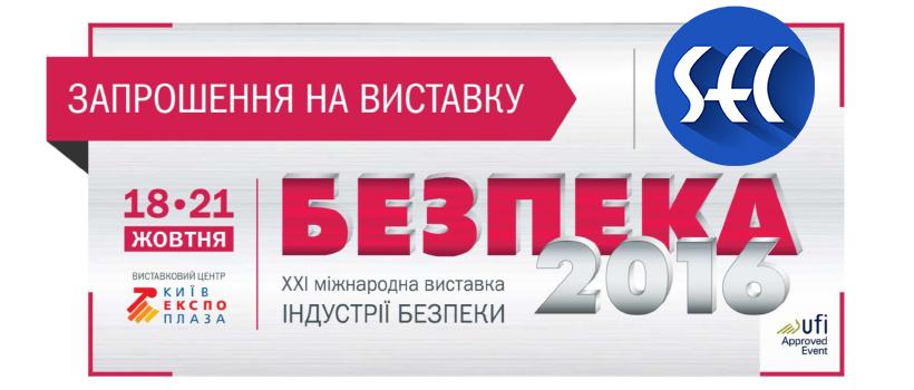 пригласительный на выставку БЕЗПЕКА-2016 / Группа компания СЕК