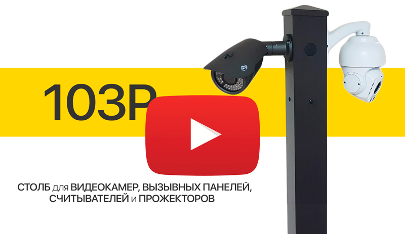 Столб 103Р