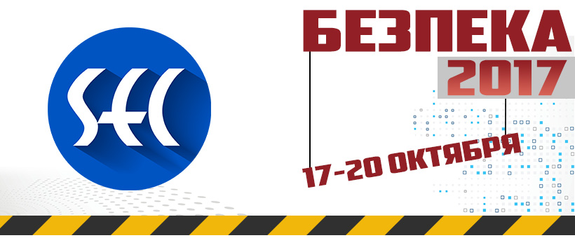 пригласительный на выставку БЕЗПЕКА-2017 / Группа компания СЕК
