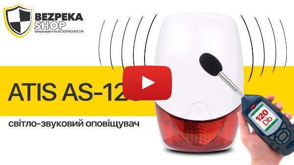 ATIS AS-120 | СВЕТО-ЗВУКОВАЯ СИРЕНА