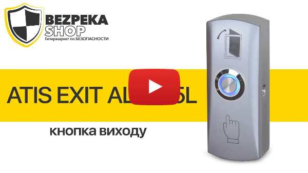 ATIS EXIT-805L | КНОПКА ВЫХОДА
