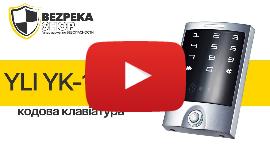 YLI YK-1068B | КОДОВАЯ КЛАВИАТУРА
