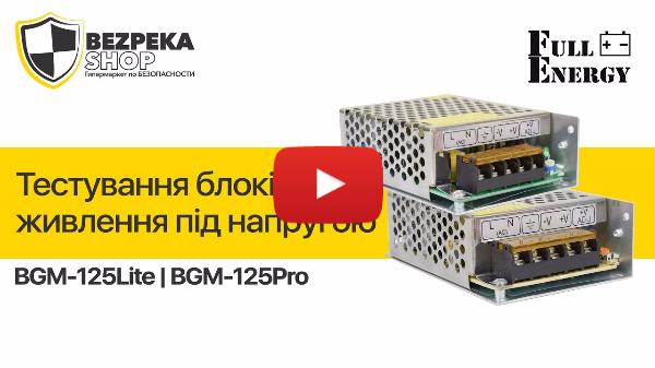 Тестирование блоков питания FULL ENERGY под нагрузкой BGM-125Lite и BGM-125Pro