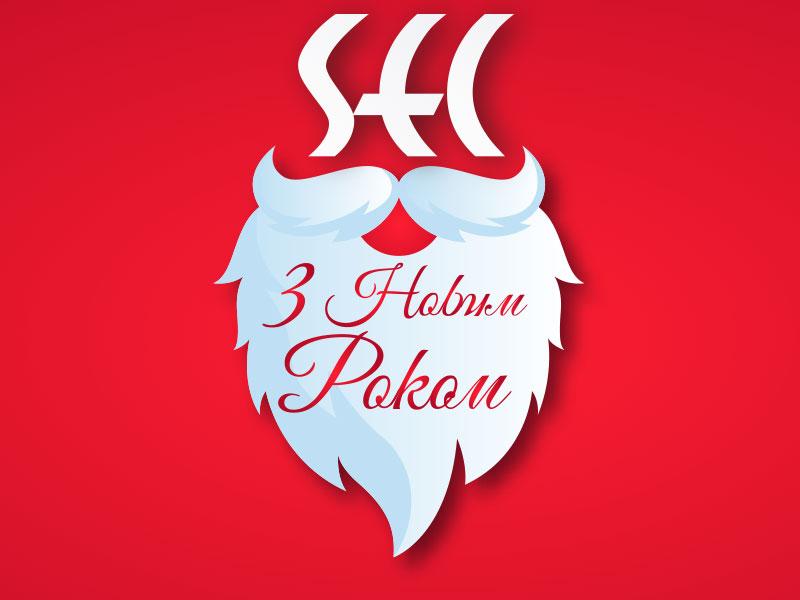 Бажаємо веселих Новорічних та Різдвяних свят! | SEC Group