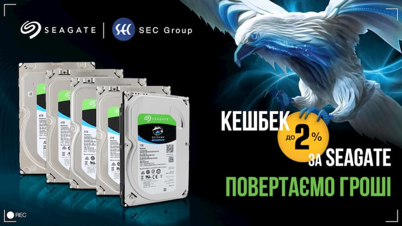 КЕШБЕК за SEAGATE | SEC Group