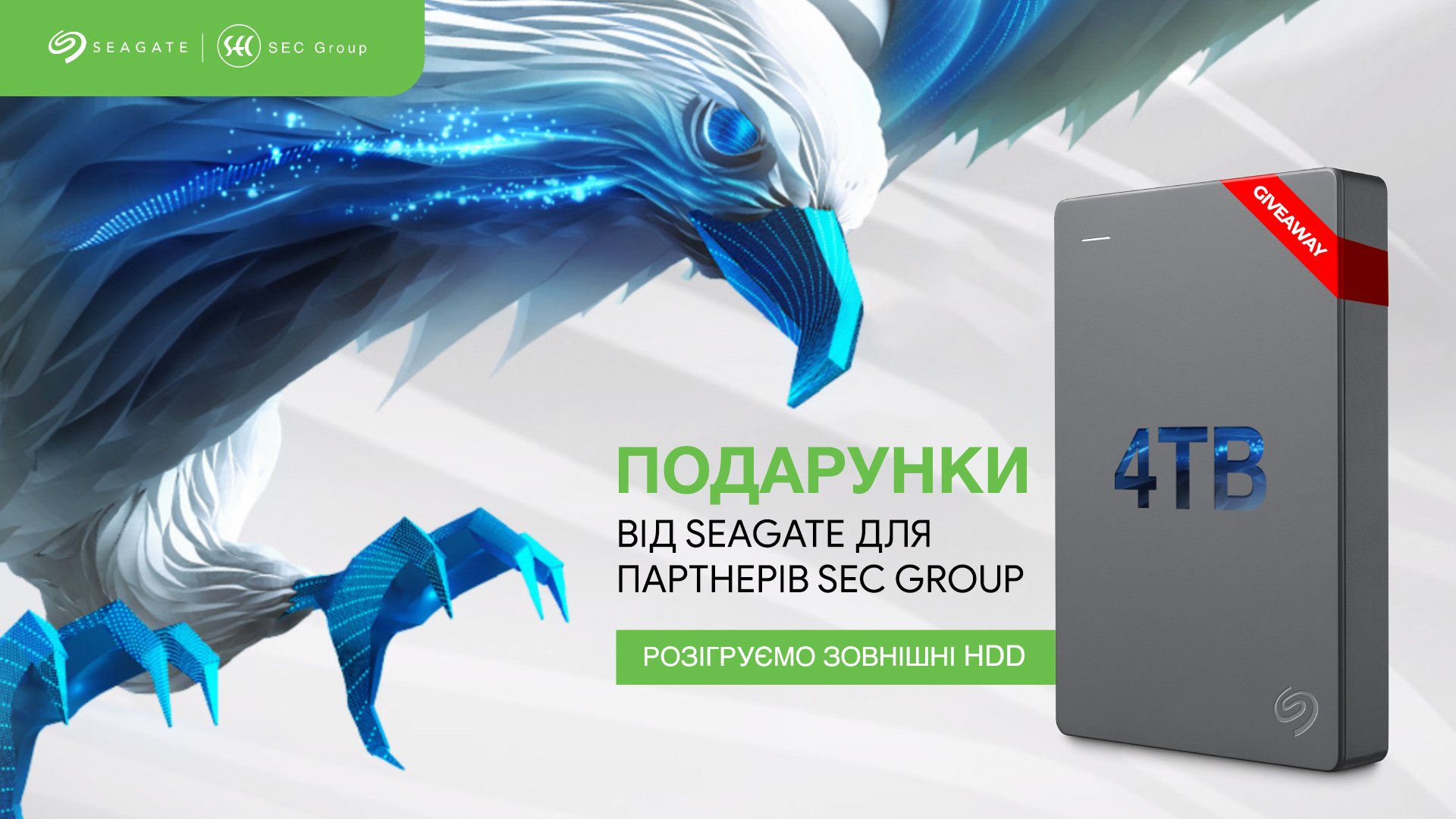 seagate sec group giveaway